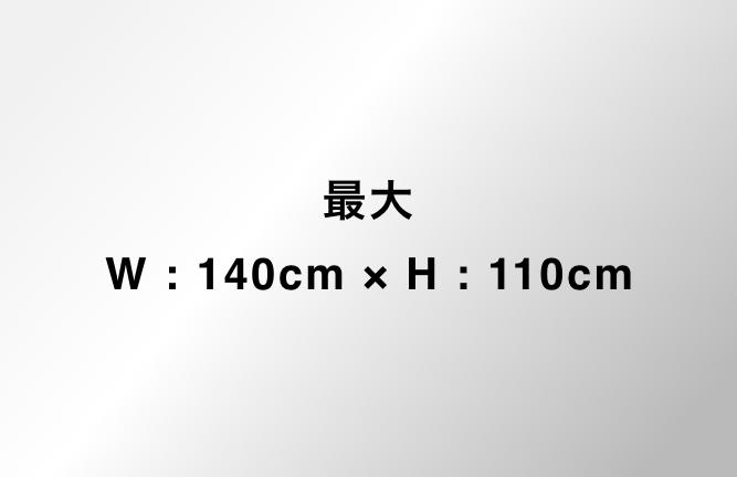 最大、W : 140cm × H : 110cm
